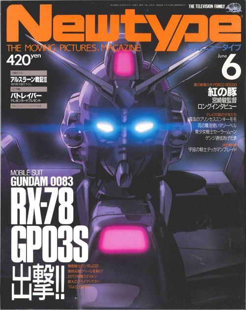 oldtypenewtype: Newtype magazine issue...