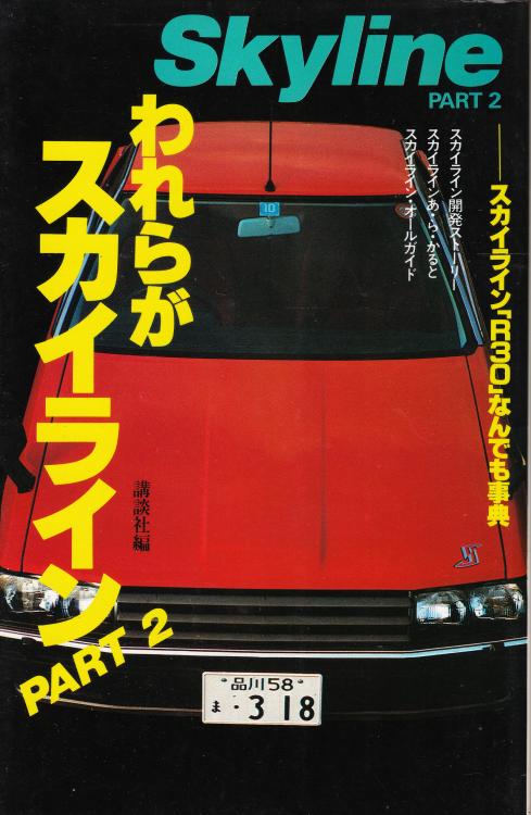 aintknow: われらがスカイライン PART 2―スカイライン「R30」...