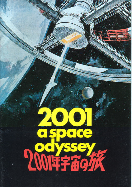 cheaptime: 2001 A Space Odyssey