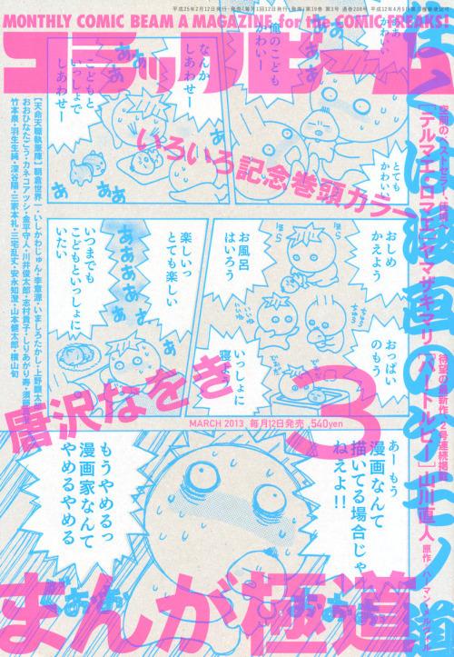 gurafiku: Japanese Magazine Cover: Comi...
