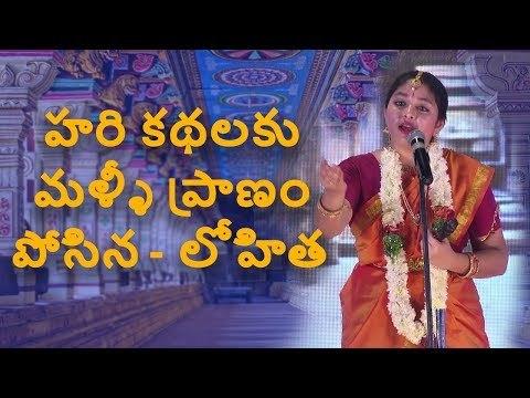 Excellent Hari Katha Performance by Lohitha @ World Telugu Conference 2017