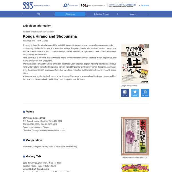 Kouga Hirano and Shobunsha ginza graphic gallery (ggg)