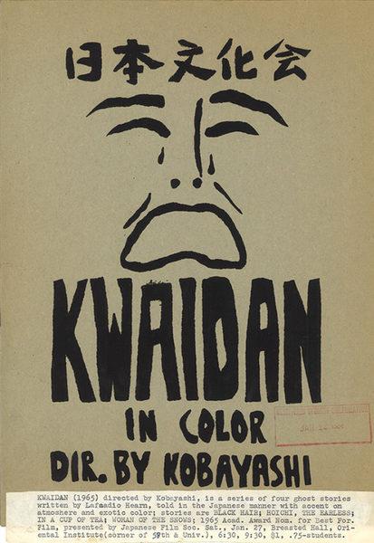 kwaidan-poster-700x0-c-default.jpg