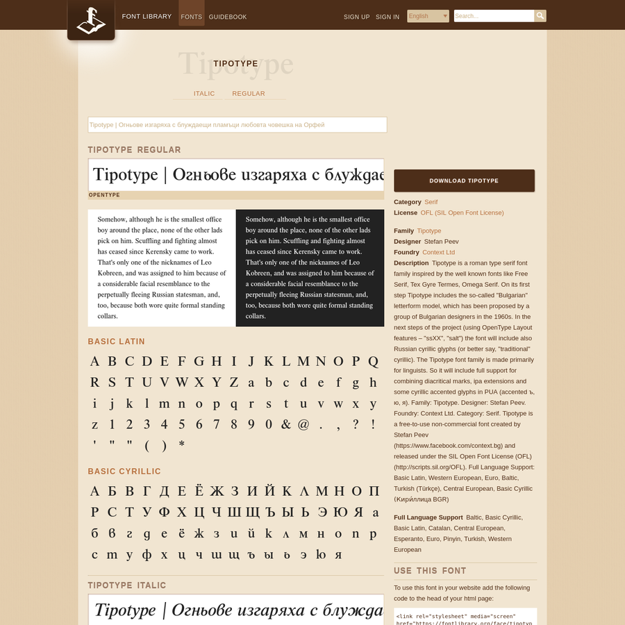 """Tipotype: Tipotype is a roman type serif font family inspired by the well known fonts like Free Serif, Tex Gyre Termes, Omega Serif. On its first step Tipotype includes the so-called """"Bulgarian"""" letterform model, which has been proposed by a group of Bulgarian designers in the 1960s."""