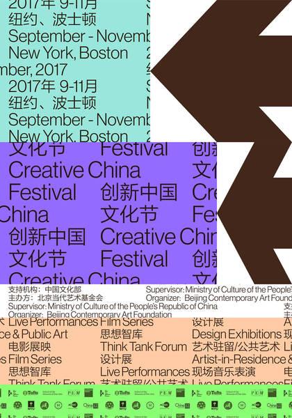 Creative China Festival poster