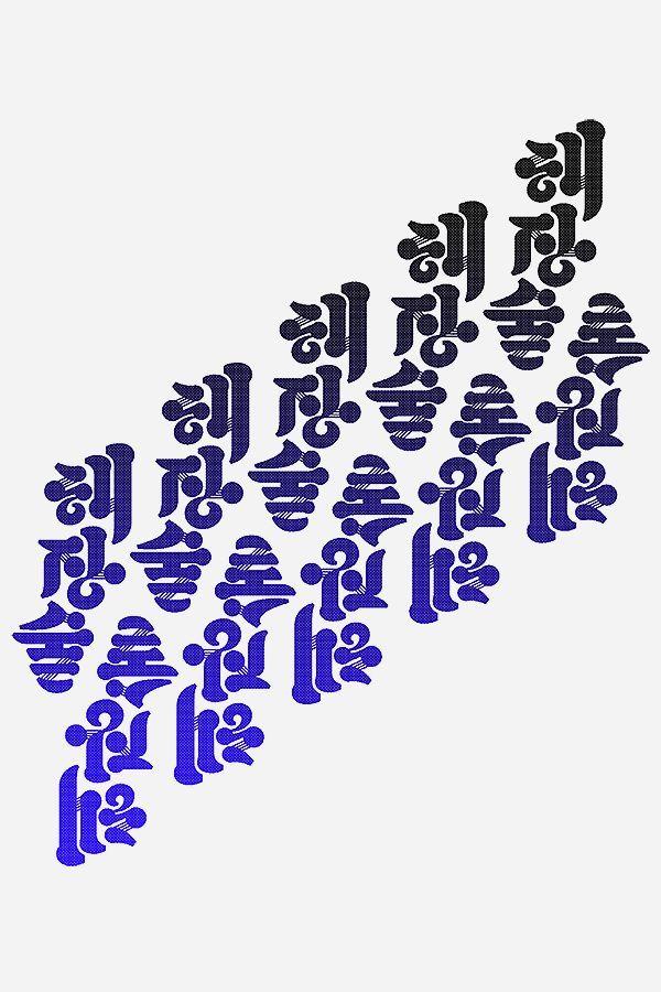 223058b516eb477dc7546fa400493cc4-korean-lettering.jpg