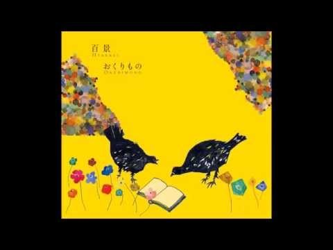 Artist: Hyakkei Album: Okurimono Genre: Post-rock Website: http://www.geocities.jp/hyakkei_sound/ Songlist: 00:00 Reading 03:46 Flying Carpet 07:50 Sky Walk 12:25 Mackerel Sky 17:14 Town Light 22:40 Sea Library 27:53 Pleasant Talk 30:35 Gata Goto Gata 33:50 My Waltz 37:00 Over The Night 41:03 Nano Flower 44:37 Yellow Jackets All rights belong to their respective owners.