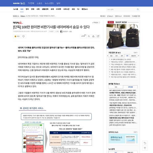 [단독] 100만 원이면 비판기사를 네이버에서 숨길 수 있다
