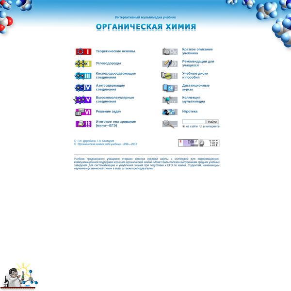 Органическая химия | Web-учебник для средней школы