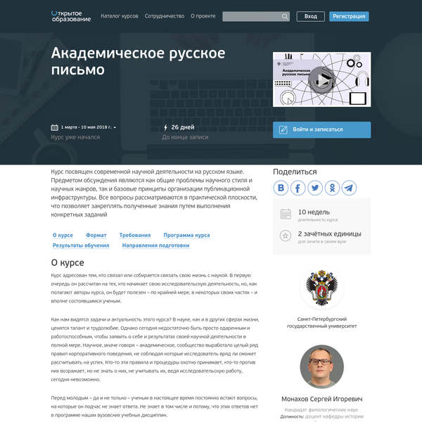 Openedu.ru