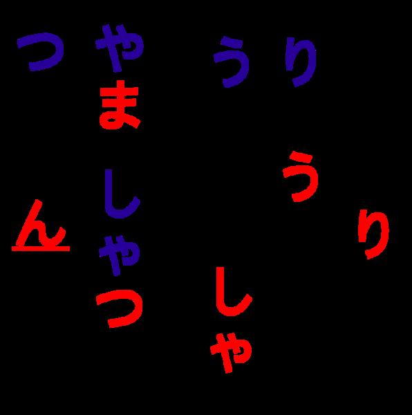 Shiritori.png