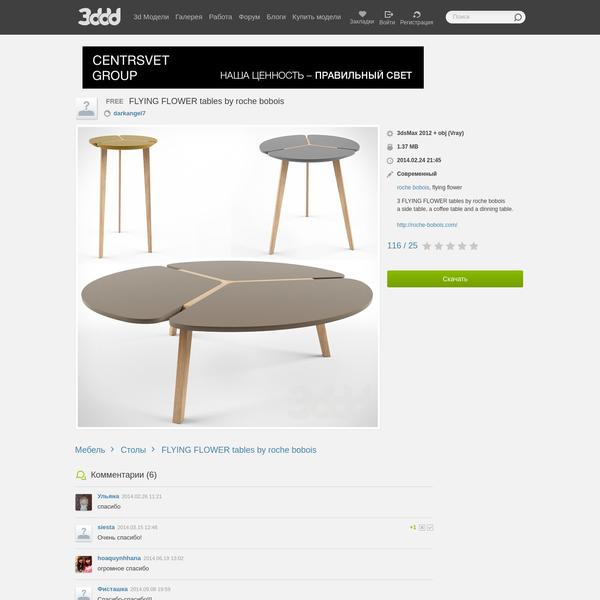 3d модели: Столы - FLYING FLOWER tables by roche bobois