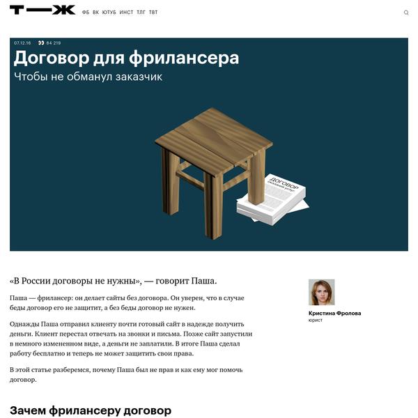 Фриланс договоры описание кораблей freelancer