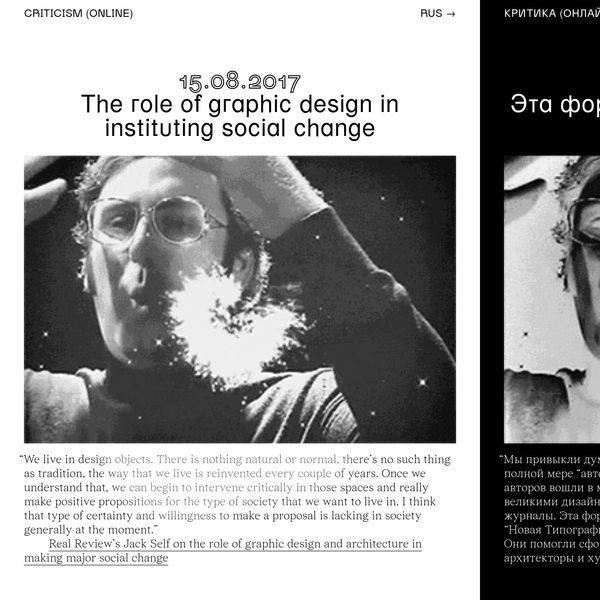 """""""We live in design objects. There is nothing natural or normal, there's no such thing as tradition, the way that we live is reinvented every couple of years. Once we understand that, we can begin to intervene critically in those spaces and really make positive propositions for the type of society that we want to live in."""