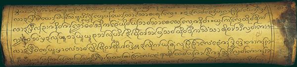 Sud-Est asiatique Bambou, 41 cm, diam. 4,5 cm  **Pousse en abondance, facile de couper une tige dans l'urgence. **  C'est la partie externe et lisse du bambou qui reçoit les caractères. Une fois gravés, ils peuvent être encrés pour la lecture.