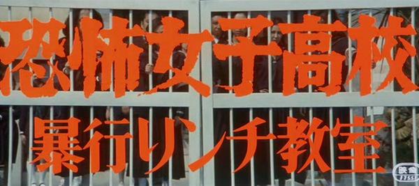 Terrifying Girls' High School: Lynch Law Classroom (1973)