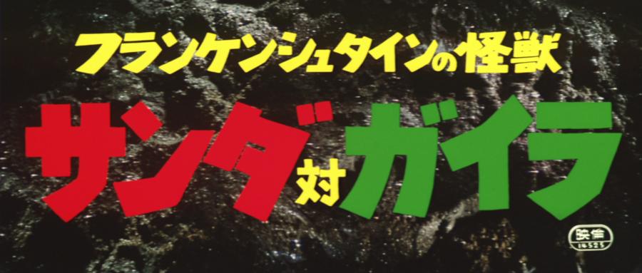 War of the Gargantuas (1966)