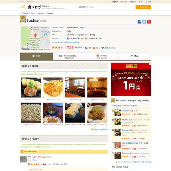 Toshian - Shirogane/Soba [Tabelog]