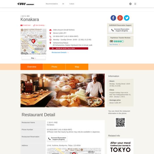 Konakara (Ochanomizu/Oden) - GURUNAVI Restaurant Guide