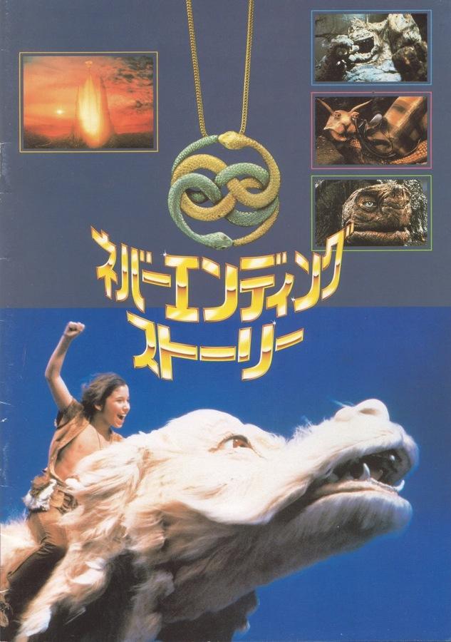 The-Neverending-Story-1984-Japan_1.jpg