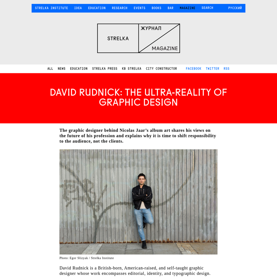 are na david rudnick the ultra reality of graphic design