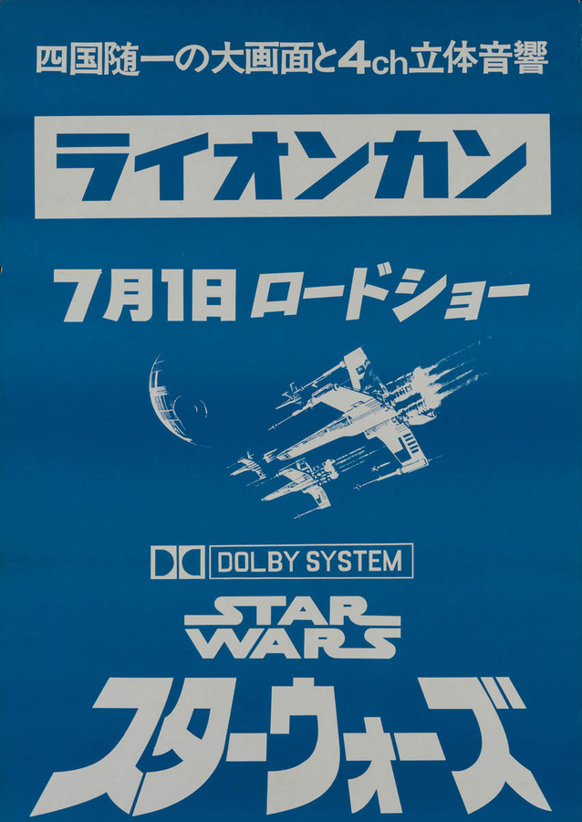 17-star-wars-episode-iv-a-new-hope-silk-screen-premiere-style-japanese-b2-1978-01.jpg