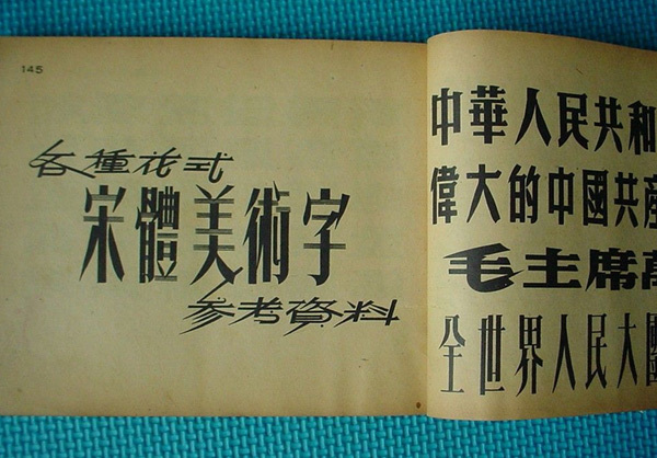 songti-calligraphy-50s.jpg