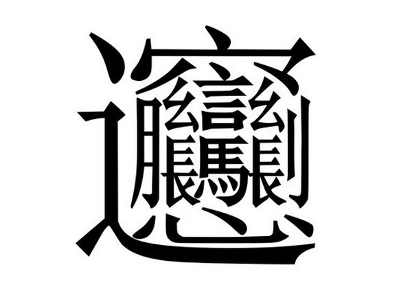 Most-difficult-Chinese-characters.jpg