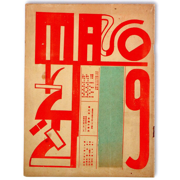 2/2 japanese book/magazine covers from the 1930's