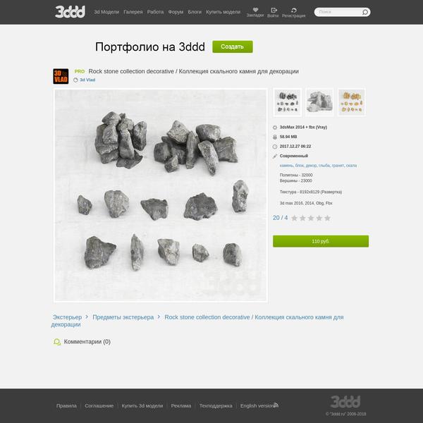 3d модели: Предметы экстерьера - Rock stone collection decorative / Коллекция скального камня для декорации