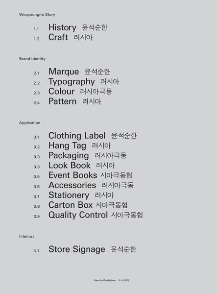 WYM-Brand_Book_111024.pdf