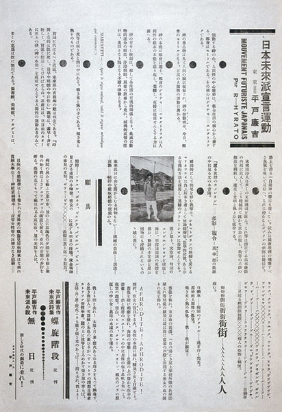 Japanese Futurist Manifesto