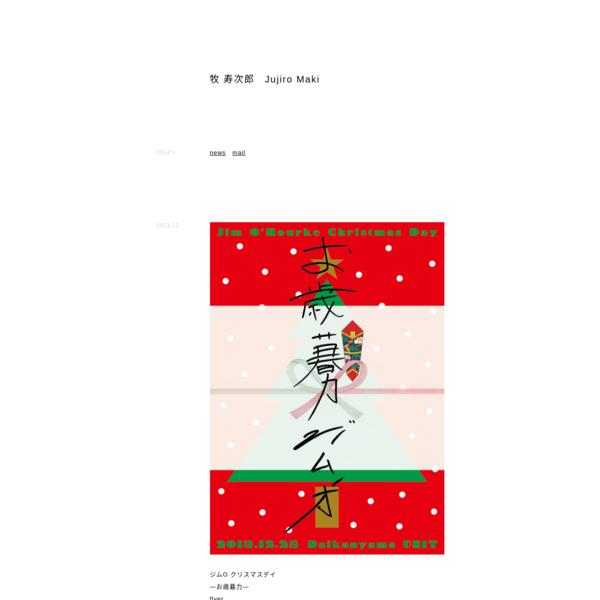牧 寿次郎 Jujiro Maki グラフィックデザイナー