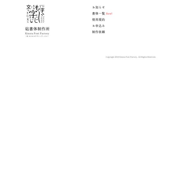 砧書体制作所(旧:カタオカデザインワークス)はフォントのデザイン、制作、販売業です。存在感で話題の丸明オールドをはじめ、日本の明朝体ともいえる丸明朝体シリーズ、irohaゴシック、丸丸ゴシック、佑字、山本庵、芯、きりこをリリースしています。