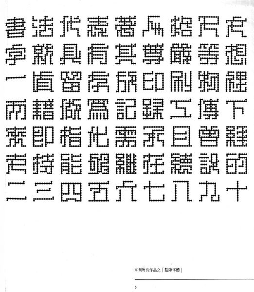 Computer-Aided-Chine00007-copy-900x1035.jpg