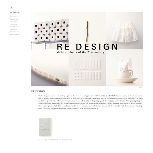 RE DESIGN | WORKS | HARA DESIGN INSTITUTE