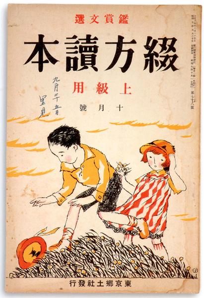 Magazine ad, 1932