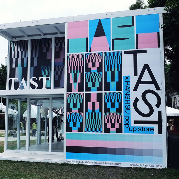 TAST boutique by Pip Lu (@odotoo_com) #design #brandidentity #graphicdesign #pattern #exhibition #typography #poster ...