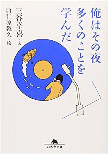 Norihisa Tojinbara