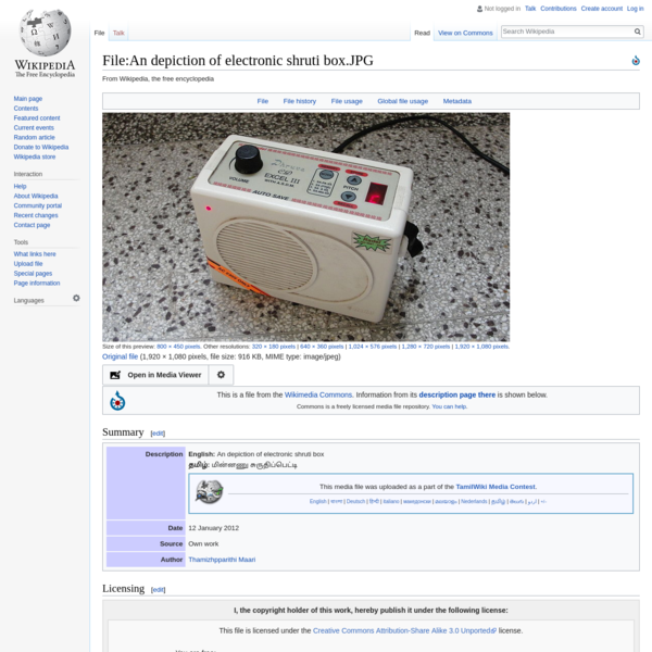 File:An depiction of electronic shruti box.JPG - Wikipedia
