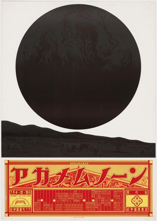 Koichi Sato, Agamemnon (1972)