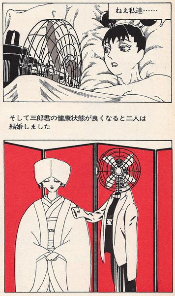 Michio Hisauchi, 山本 (1980)