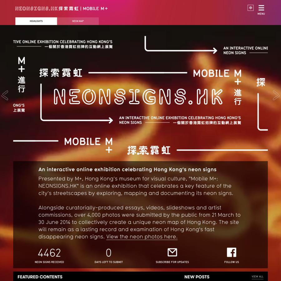 西九文化區M+首個關於香港霓虹招牌的網上展覽,邀請公眾上載喜愛的香港霓虹招牌照片至網上平台,共同展示香港獨有的城市景觀。