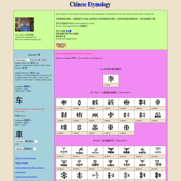 This is a Chinese etymology dictionary but it works just fine for searching kanji! This is a great resource for satisfying those curious about the reasoning behind whatever complex kanji they might be trying to learn! (Usually just a phonetic etymology, but still good to know!)