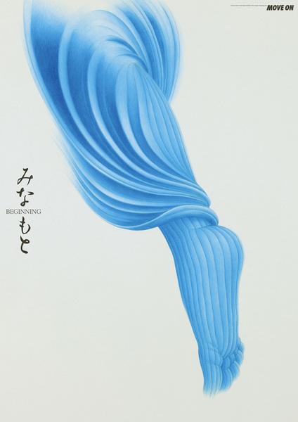 Toyotsugu Itoh