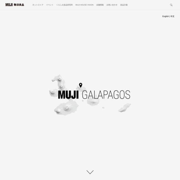 MUJI GALAPAGOS|無印良品