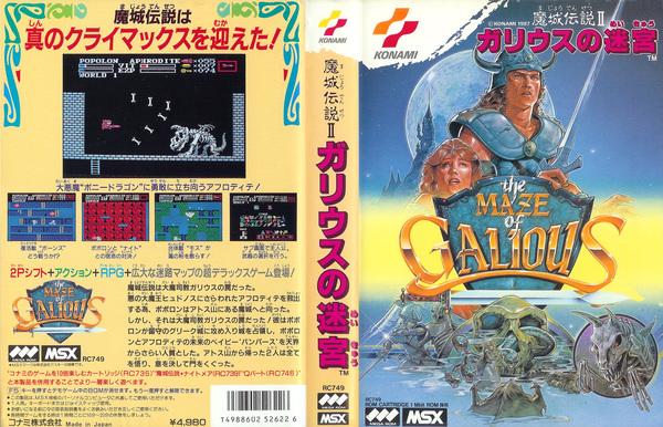 the_maze_of_galious_-konami-_front_japanese.jpg
