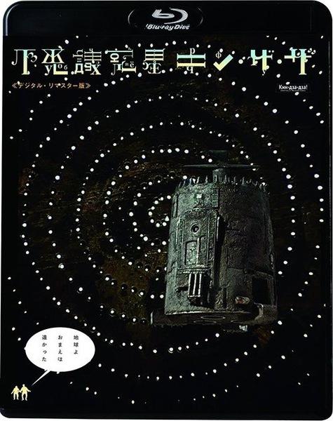 """Японская обложка блю-рея """"Кин-дза-дза!"""""""