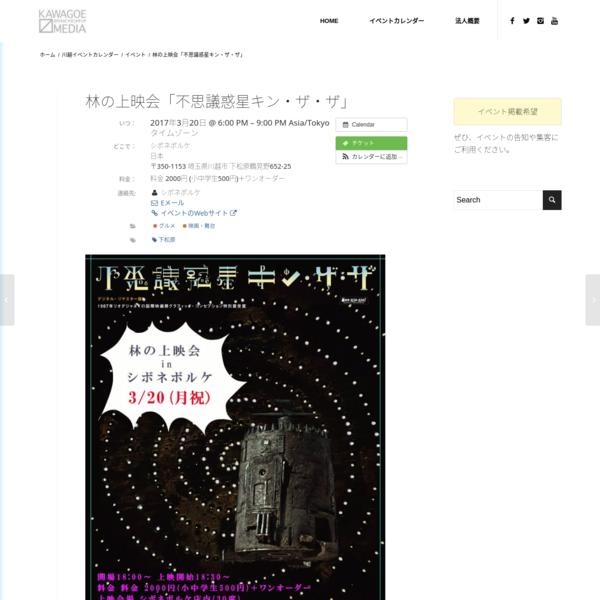 林の上映会「不思議惑星キン・ザ・ザ」 (2017-03-20)