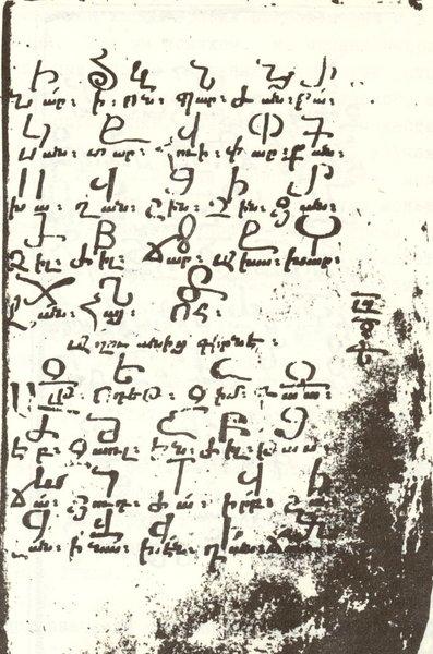 caucasian-albanian-alphabet.jpg